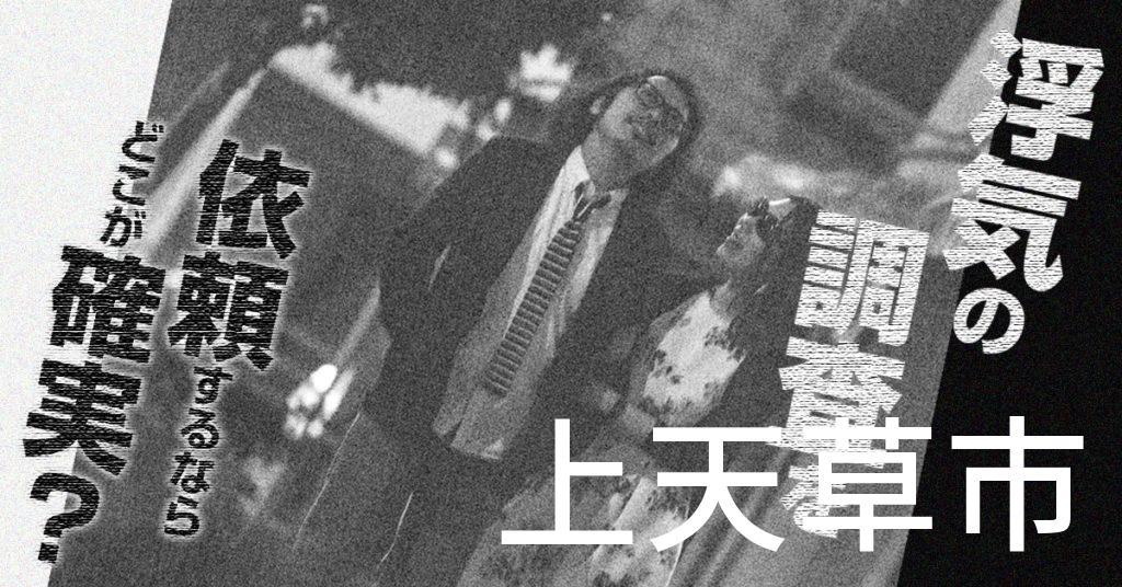 熊本県上天草市で浮気の調査を依頼するならどこが確実?費用がムダにならないおススメ興信所の選び方など