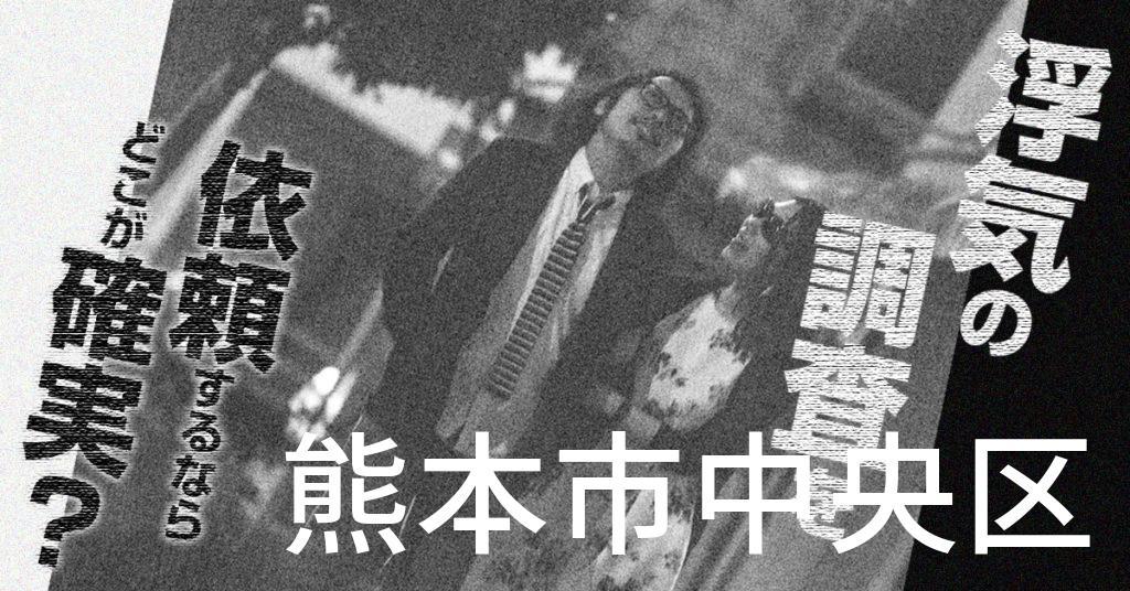 熊本県熊本市中央区で浮気の調査を依頼するならどこが確実?費用がムダにならないおススメ興信所の選び方など