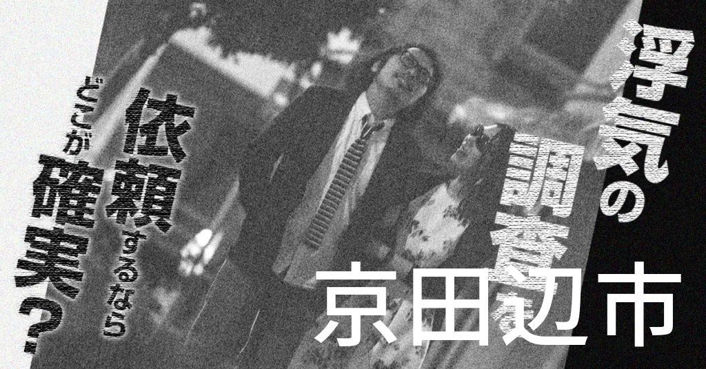 京都府京田辺市で浮気の調査を依頼するならどこが確実?費用がムダにならないおススメ興信所の選び方など