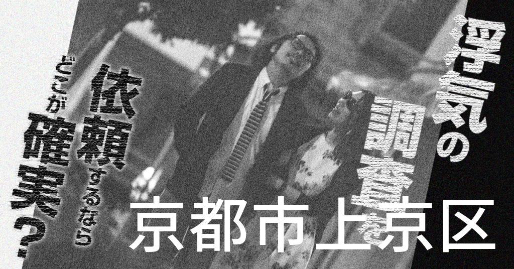 京都府京都市上京区で浮気の調査を依頼するならどこが確実?費用がムダにならないおススメ興信所の選び方など