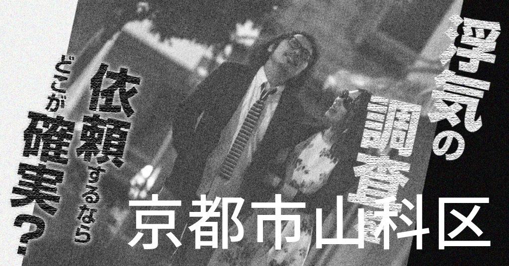 京都府京都市山科区で浮気の調査を依頼するならどこが確実?費用がムダにならないおススメ興信所の選び方など