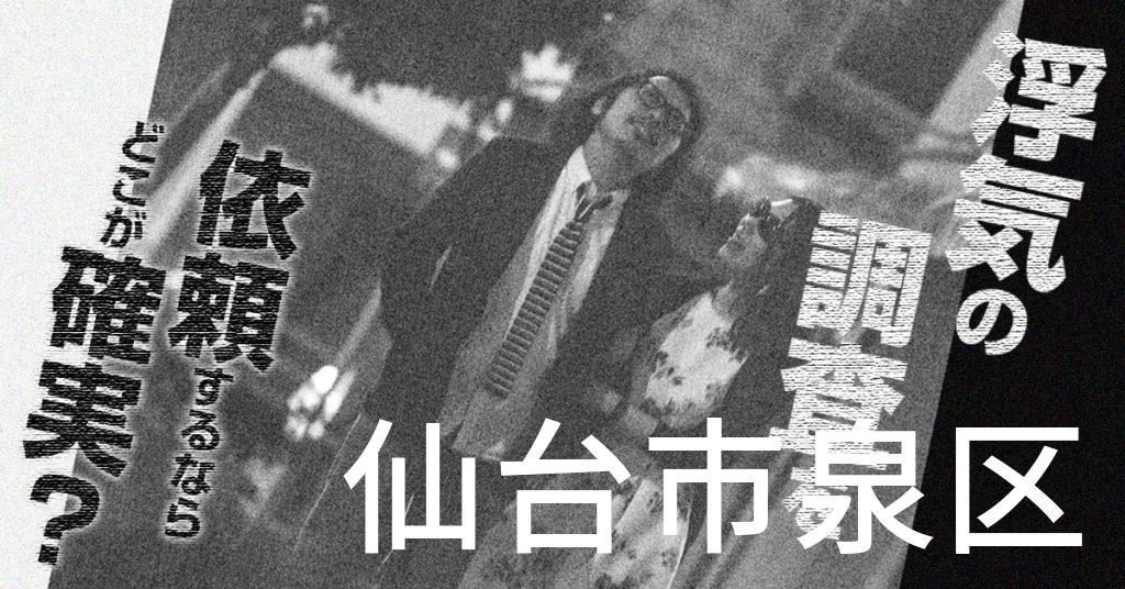 宮城県仙台市泉区で浮気の調査を依頼するならどこが確実?費用がムダにならないおススメ興信所の選び方など