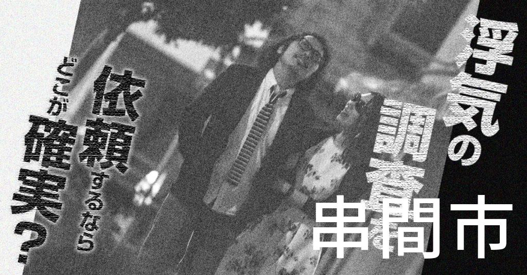 宮崎県串間市で浮気の調査を依頼するならどこが確実?費用がムダにならないおススメ興信所の選び方など