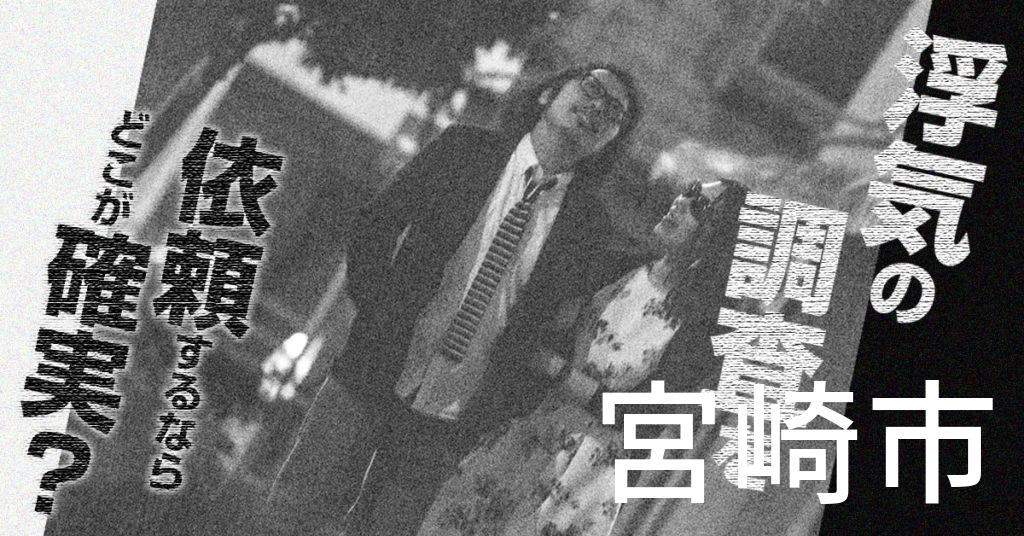 宮崎県宮崎市で浮気の調査を依頼するならどこが確実?費用がムダにならないおススメ興信所の選び方など