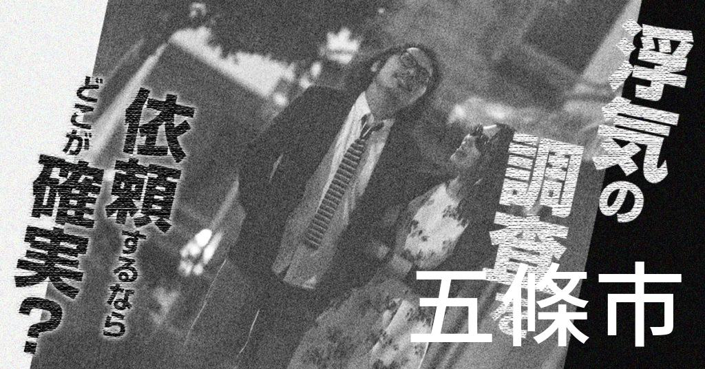 奈良県五條市で浮気の調査を依頼するならどこが確実?費用がムダにならないおススメ興信所の選び方など