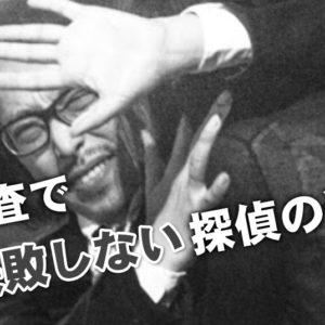 田原本駅で浮気調査を依頼する探偵はどこが確実?失敗しない3つの興信所の選び方