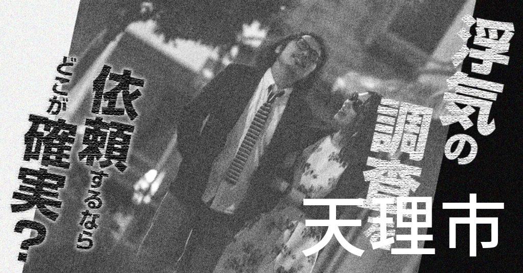 奈良県天理市で浮気の調査を依頼するならどこが確実?費用がムダにならないおススメ興信所の選び方など