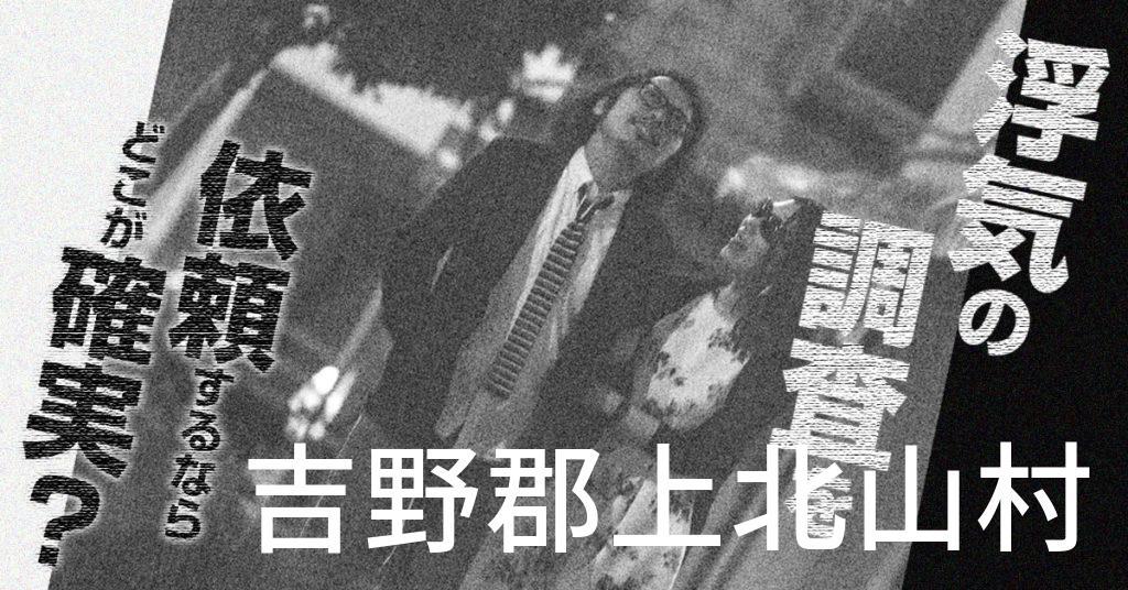 奈良県吉野郡上北山村で浮気の調査を依頼するならどこが確実?費用がムダにならないおススメ興信所の選び方など