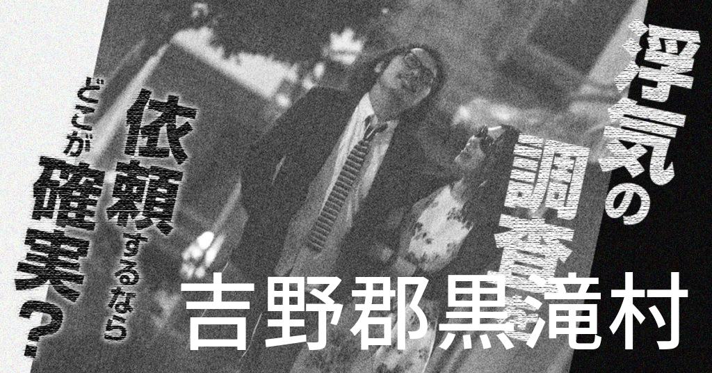 奈良県吉野郡黒滝村で浮気の調査を依頼するならどこが確実?費用がムダにならないおススメ興信所の選び方など