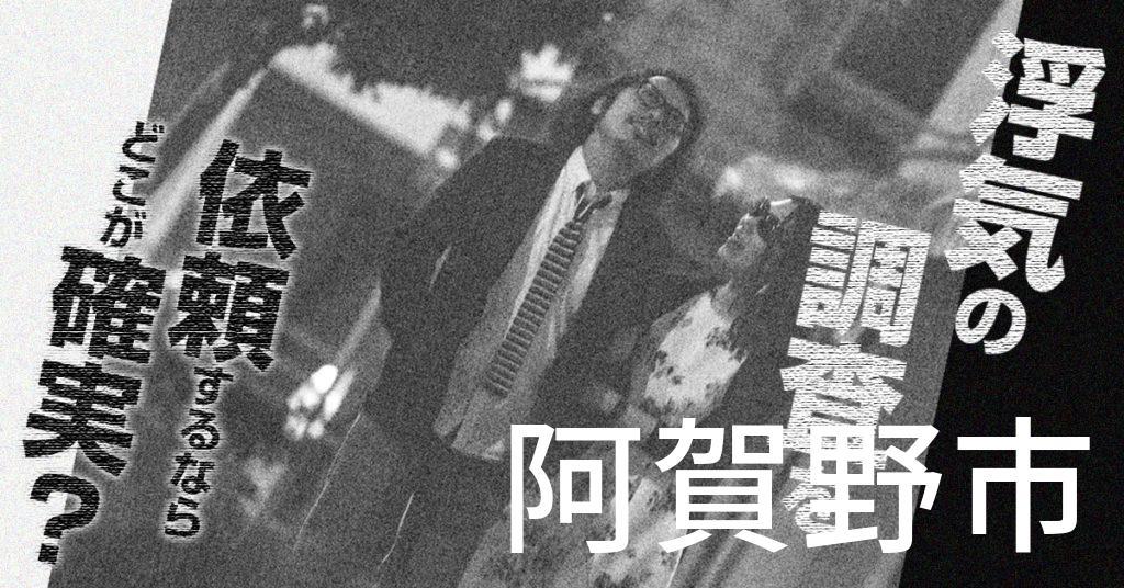 新潟県阿賀野市で浮気の調査を依頼するならどこが確実?費用がムダにならないおススメ興信所の選び方など