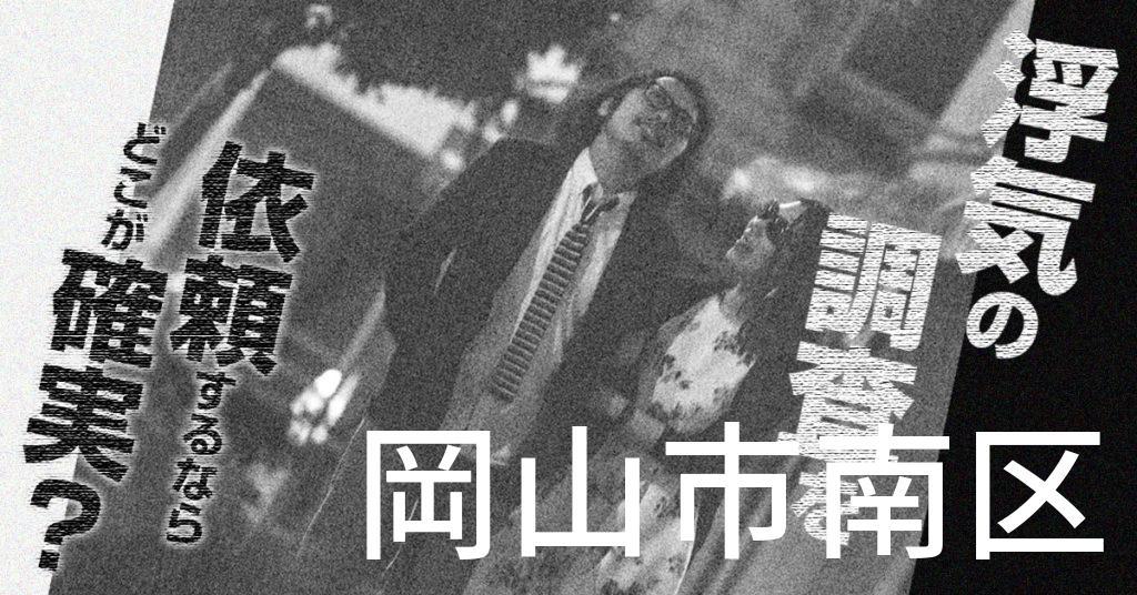 岡山県岡山市南区で浮気の調査を依頼するならどこが確実?費用がムダにならないおススメ興信所の選び方など