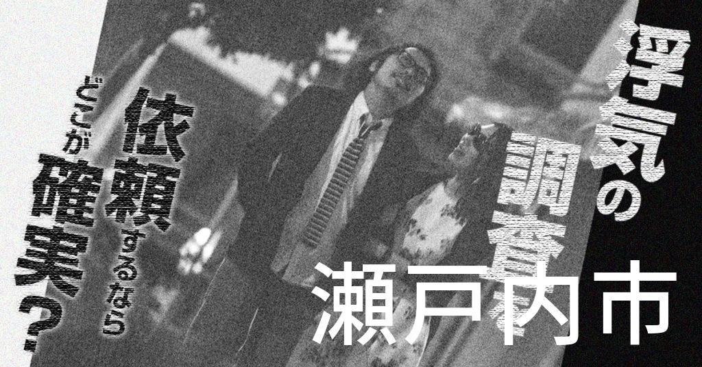 岡山県瀬戸内市で浮気の調査を依頼するならどこが確実?費用がムダにならないおススメ興信所の選び方など