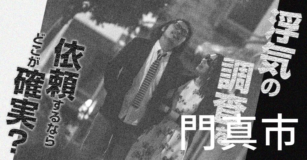 大阪府門真市で浮気の調査を依頼するならどこが確実?費用がムダにならないおススメ興信所の選び方など
