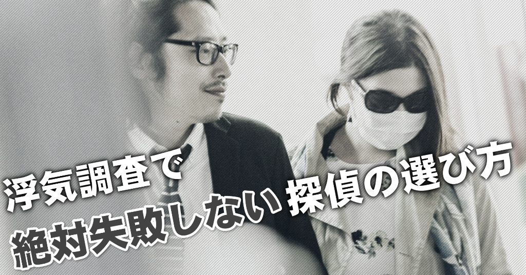 近鉄日本橋駅で浮気調査を依頼する探偵はどこが確実?失敗しない3つの興信所の選び方