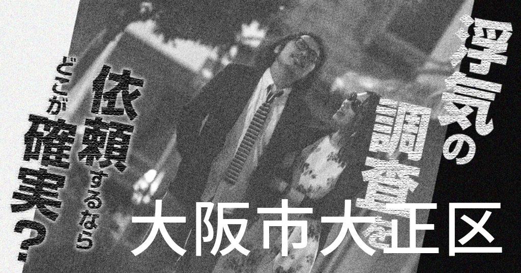大阪府大阪市大正区で浮気の調査を依頼するならどこが確実?費用がムダにならないおススメ興信所の選び方など