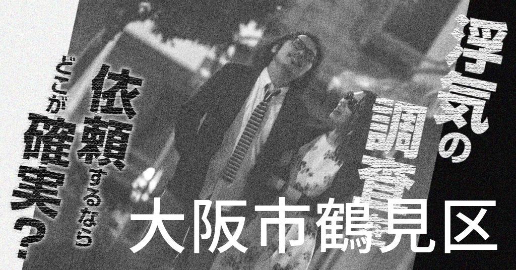 大阪府大阪市平野区で浮気の調査を依頼するならどこが確実?費用がムダにならないおススメ興信所の選び方など