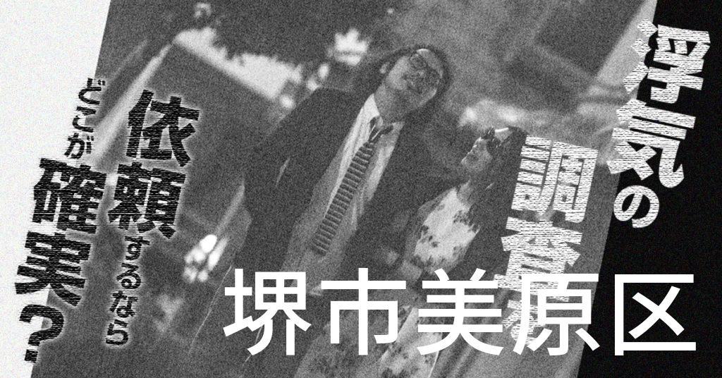 大阪府堺市美原区で浮気の調査を依頼するならどこが確実?費用がムダにならないおススメ興信所の選び方など