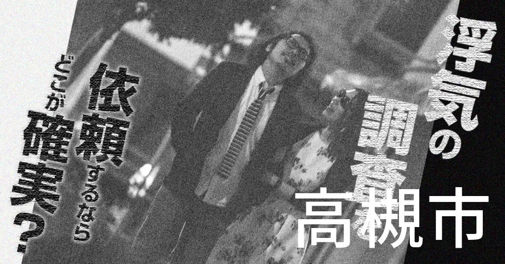 大阪府高槻市で浮気の調査を依頼するならどこが確実?費用がムダにならないおススメ興信所の選び方など
