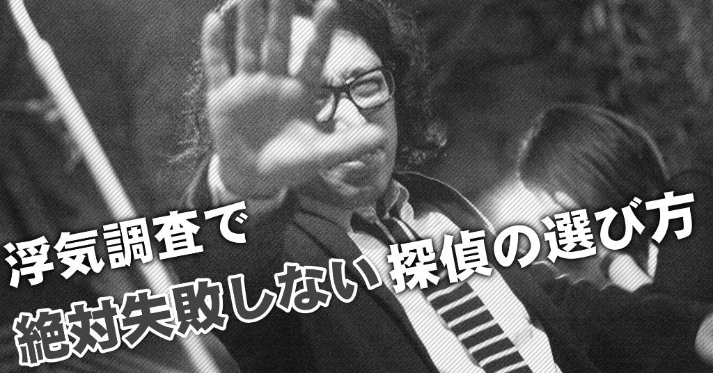 山田駅で浮気調査を依頼する探偵はどこが確実?失敗しない3つの興信所の選び方