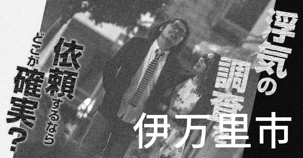 佐賀県伊万里市で浮気の調査を依頼するならどこが確実?費用がムダにならないおススメ興信所の選び方など