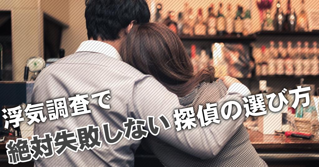 新井宿駅で浮気調査を依頼する探偵はどこが確実?失敗しない3つの興信所の選び方