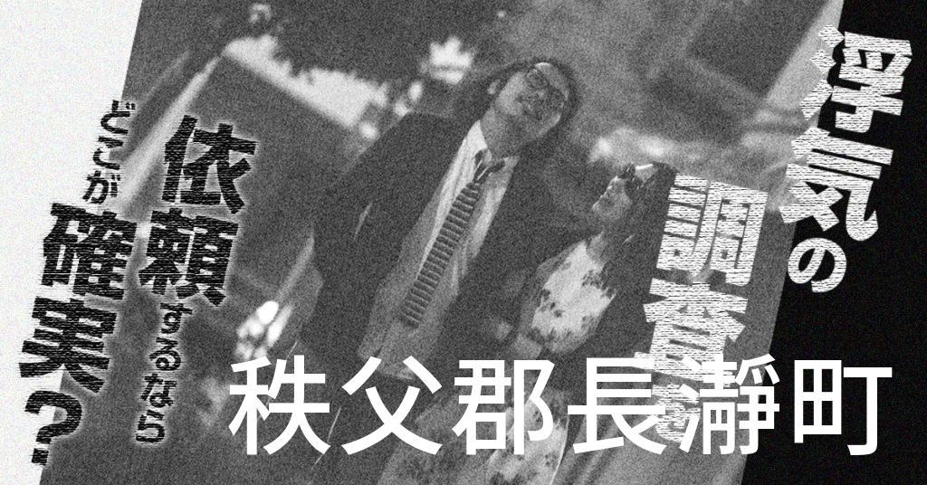 埼玉県秩父郡長瀞町で浮気の調査を依頼するならどこが確実?費用がムダにならないおススメ興信所の選び方など