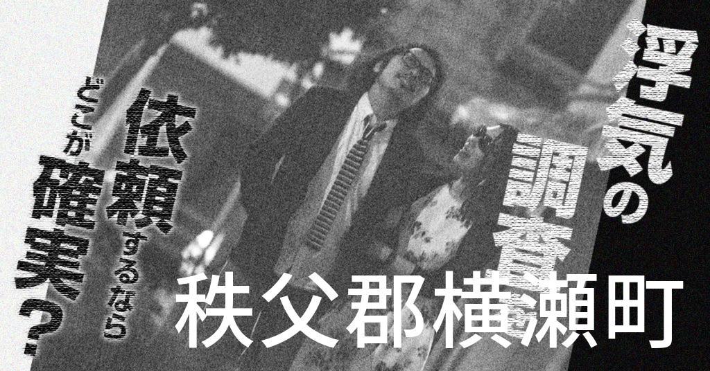 埼玉県秩父郡横瀬町で浮気の調査を依頼するならどこが確実?費用がムダにならないおススメ興信所の選び方など