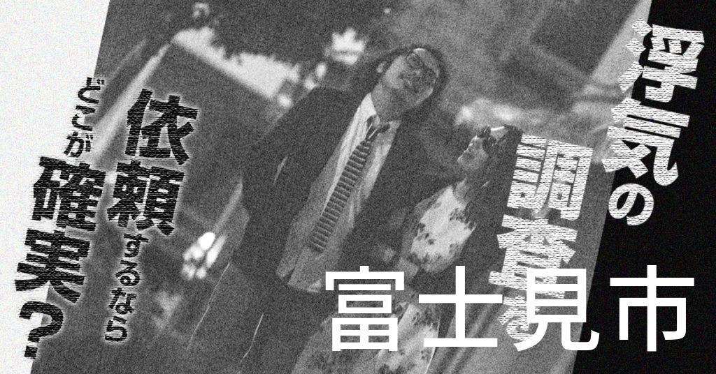 埼玉県富士見市で浮気の調査を依頼するならどこが確実?費用がムダにならないおススメ興信所の選び方など