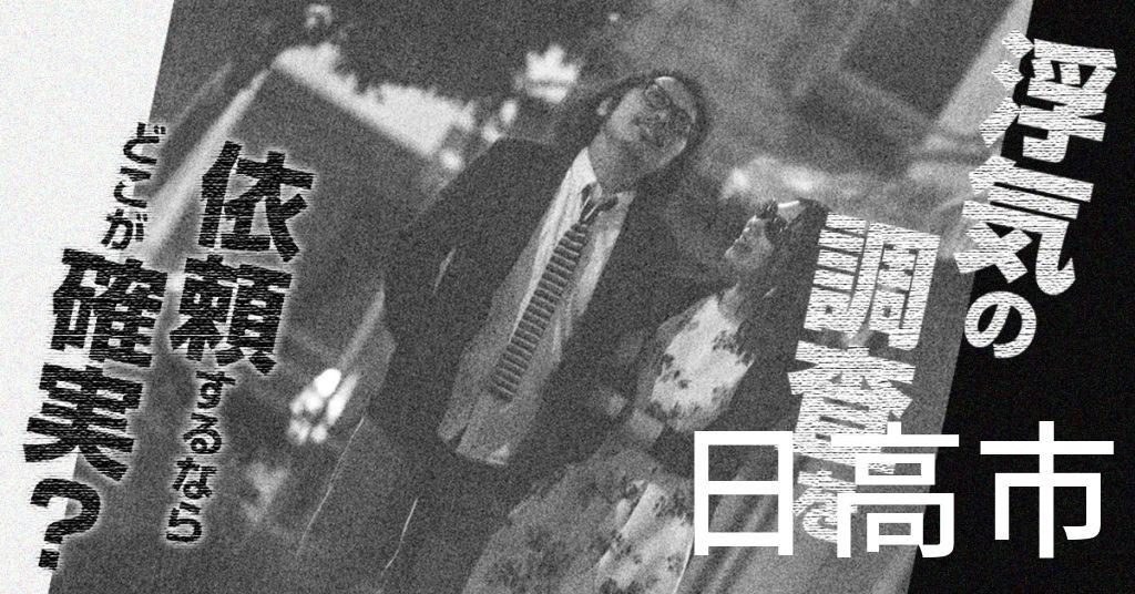 埼玉県日高市で浮気の調査を依頼するならどこが確実?費用がムダにならないおススメ興信所の選び方など