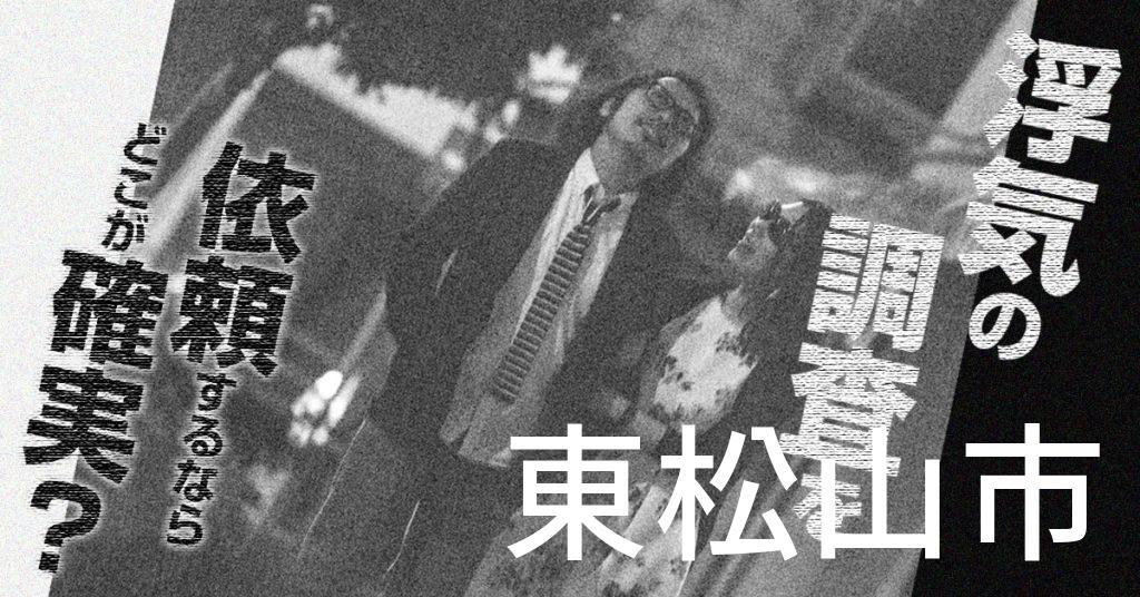 埼玉県東松山市で浮気の調査を依頼するならどこが確実?費用がムダにならないおススメ興信所の選び方など