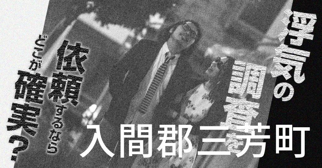埼玉県入間郡三芳町で浮気の調査を依頼するならどこが確実?費用がムダにならないおススメ興信所の選び方など