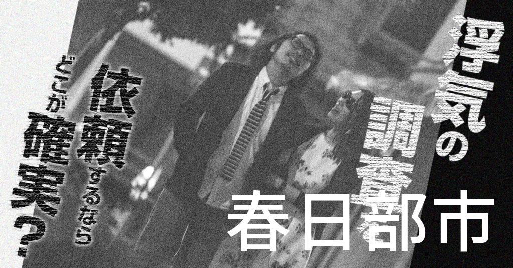 埼玉県春日部市で浮気の調査を依頼するならどこが確実?費用がムダにならないおススメ興信所の選び方など