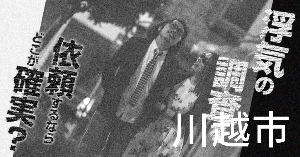 埼玉県川越市で浮気の調査を依頼するならどこが確実?費用がムダにならないおススメ興信所の選び方など