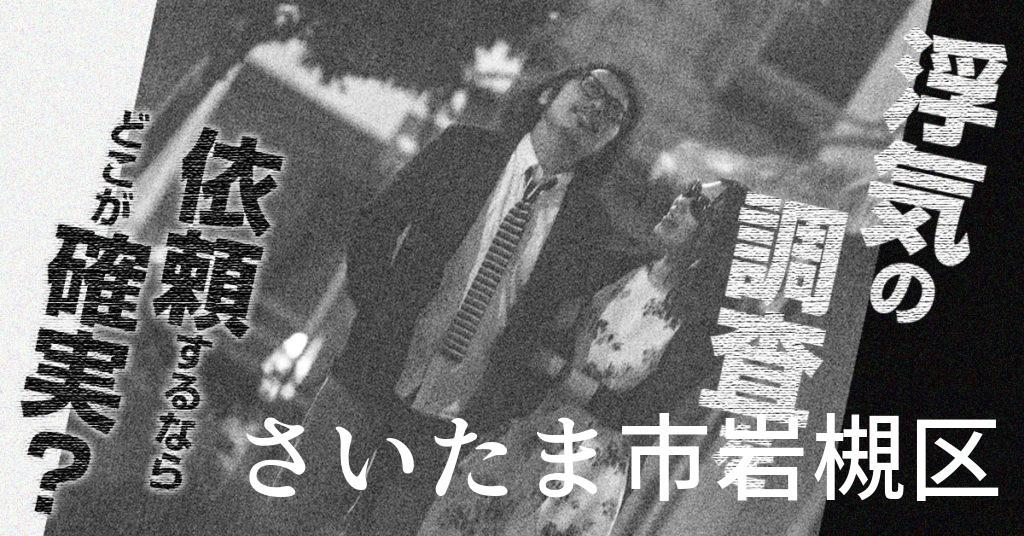 埼玉県さいたま市岩槻区で浮気の調査を依頼するならどこが確実?費用がムダにならないおススメ興信所の選び方など