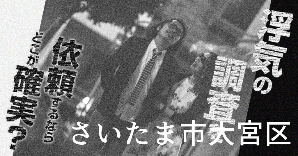 埼玉県さいたま市大宮区で浮気の調査を依頼するならどこが確実?費用がムダにならないおススメ興信所の選び方など