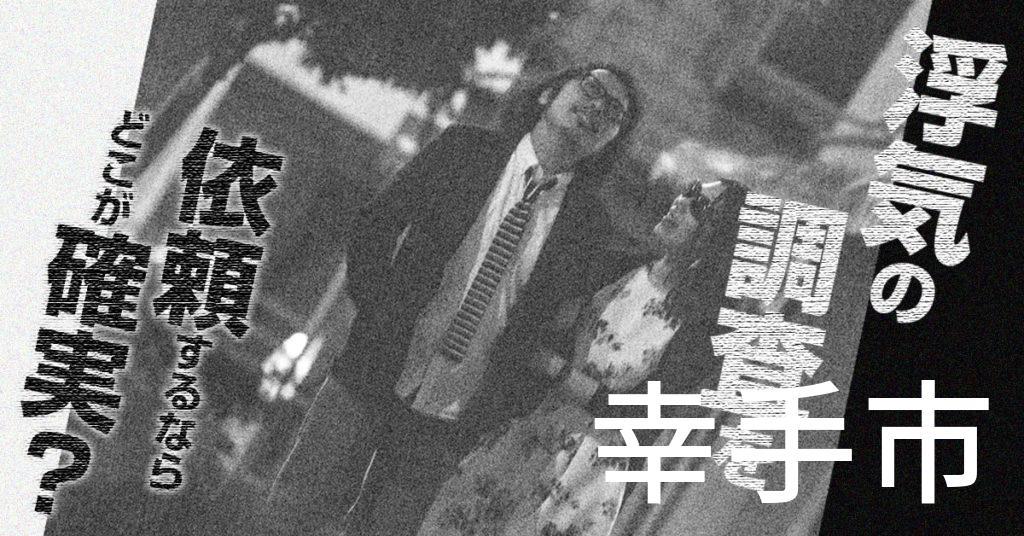 埼玉県幸手市で浮気の調査を依頼するならどこが確実?費用がムダにならないおススメ興信所の選び方など
