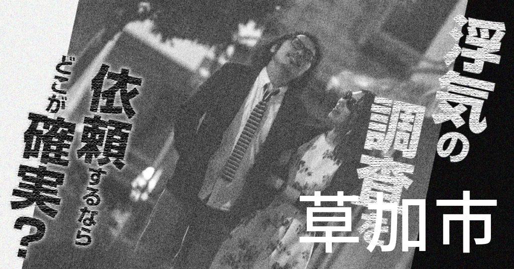 埼玉県草加市で浮気の調査を依頼するならどこが確実?費用がムダにならないおススメ興信所の選び方など