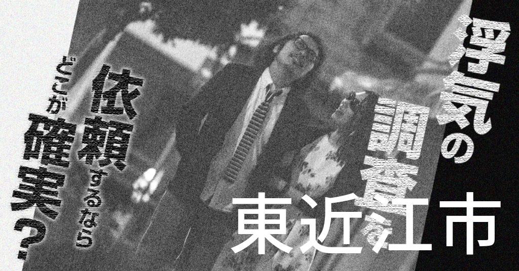 滋賀県東近江市で浮気の調査を依頼するならどこが確実?費用がムダにならないおススメ興信所の選び方など