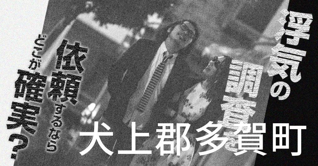 滋賀県犬上郡多賀町で浮気の調査を依頼するならどこが確実?費用がムダにならないおススメ興信所の選び方など