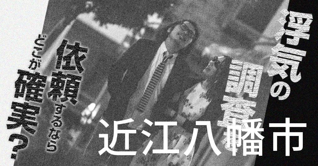 滋賀県近江八幡市で浮気の調査を依頼するならどこが確実?費用がムダにならないおススメ興信所の選び方など