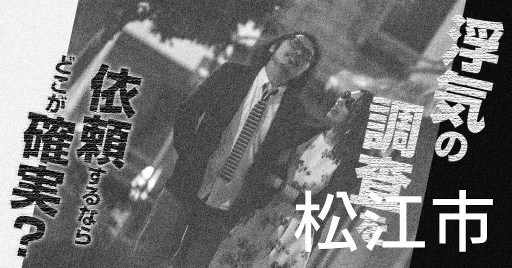 島根県松江市で浮気の調査を依頼するならどこが確実?費用がムダにならないおススメ興信所の選び方など
