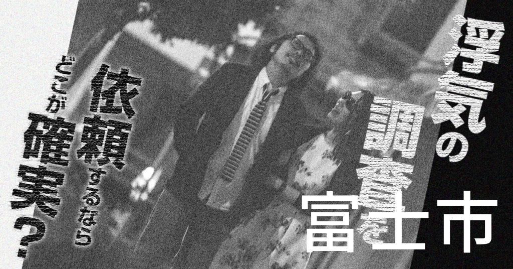静岡県富士市で浮気の調査を依頼するならどこが確実?費用がムダにならないおススメ興信所の選び方など