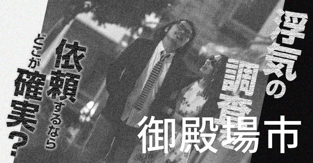 静岡県御殿場市で浮気の調査を依頼するならどこが確実?費用がムダにならないおススメ興信所の選び方など