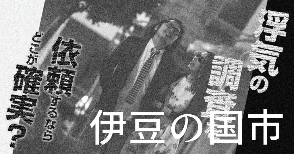 静岡県伊豆の国市で浮気の調査を依頼するならどこが確実?費用がムダにならないおススメ興信所の選び方など
