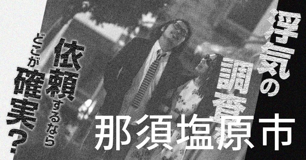 栃木県那須塩原市で浮気の調査を依頼するならどこが確実?費用がムダにならないおススメ興信所の選び方など