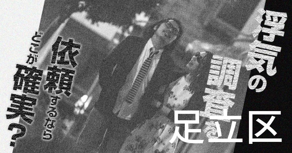 東京都足立区で浮気の調査を依頼するならどこが確実?費用がムダにならないおススメ興信所の選び方など