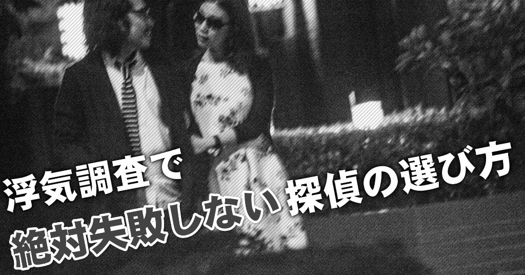 秋津駅で浮気調査を依頼する探偵はどこが確実?失敗しない3つの興信所の選び方