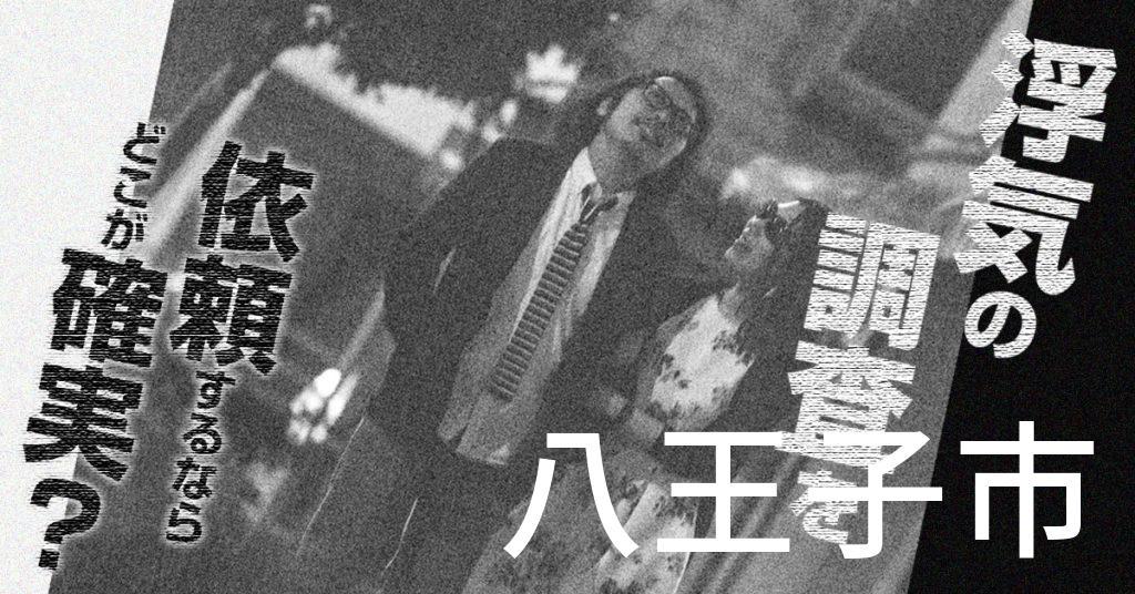 東京都八王子市で浮気の調査を依頼するならどこが確実?費用がムダにならないおススメ興信所の選び方など