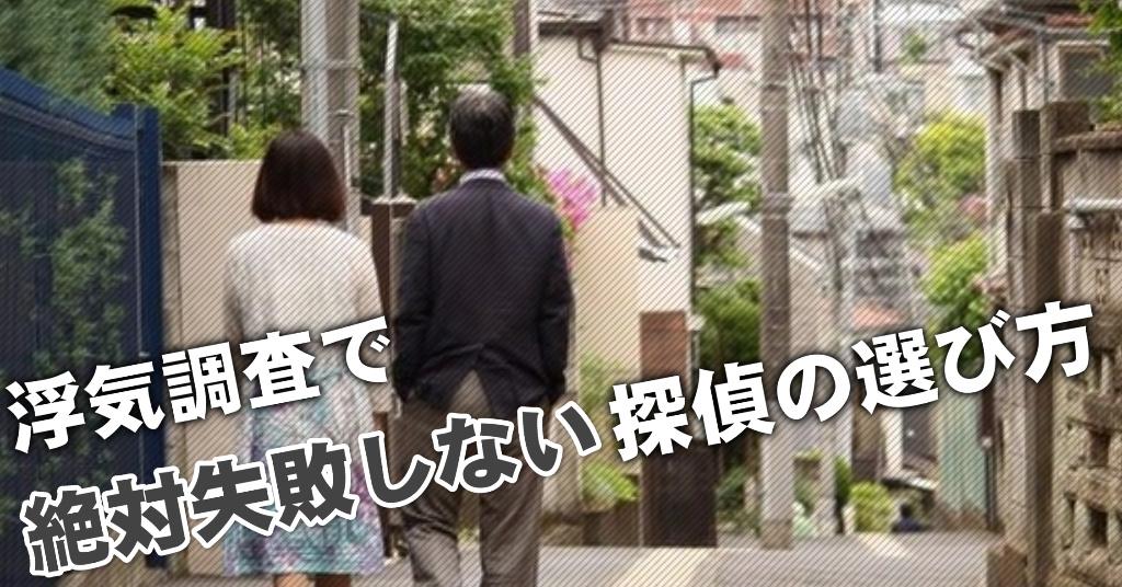 花小金井駅で浮気調査を依頼する探偵はどこが確実?失敗しない3つの興信所の選び方