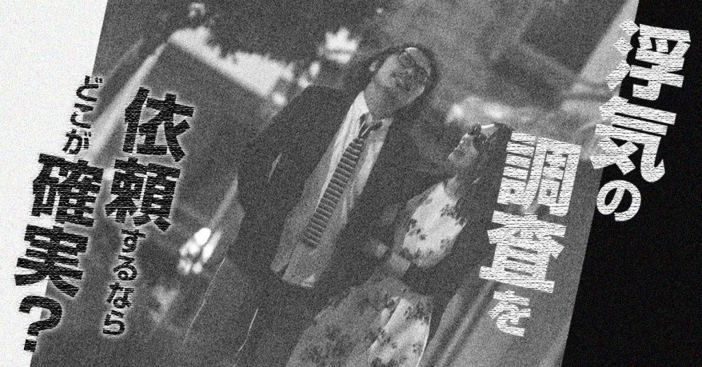 平和台駅で浮気調査を依頼する探偵はどこが確実?失敗しない3つの興信所の選び方